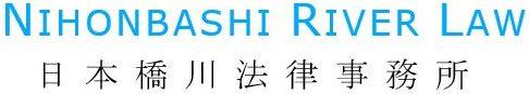 日本橋川法律事務所